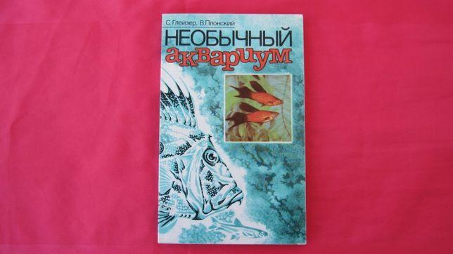 Книга Необычный аквариум все об аквариумных обитателях 1988г.