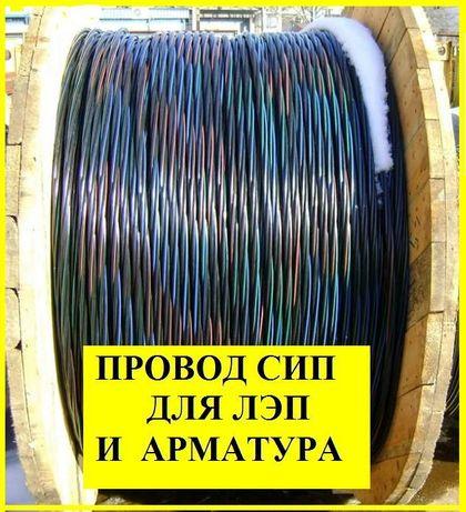 СИП 2х16 (4х16) и арматура, кабель провод самонесущий 40 и 75 руб