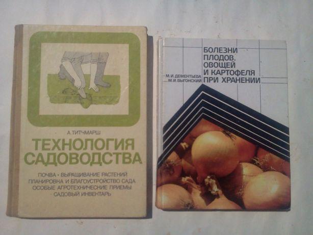 продам книги по садоводству и огородничеству