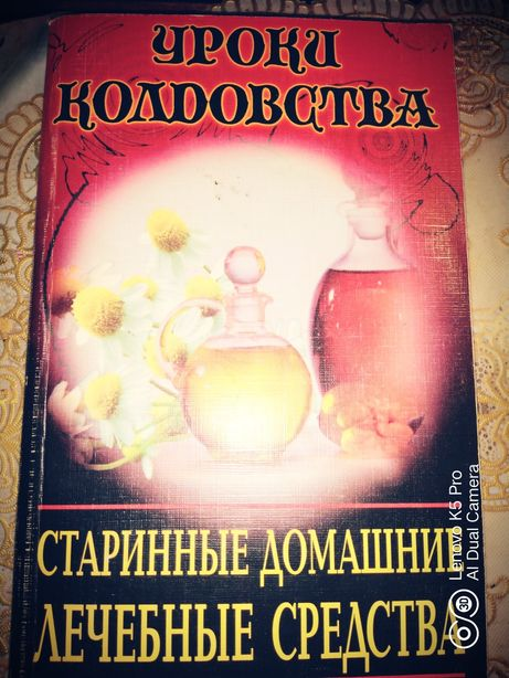 70грв.книга Старинные домашние лечебные средства.