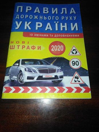Правила дорожного руху України 2020