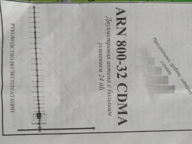 Антена АRN-800 32 CDMA