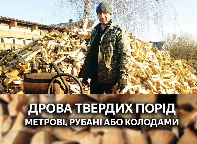 Дрова Львів, для опалення, тверда порода, Бук, дуб, граб