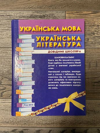 Книга с правилами украинского языка