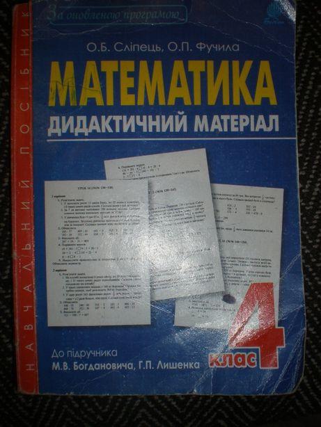 Продам учебник для 4-го класса