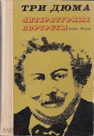 Андре Моруа-биографии знаменитых