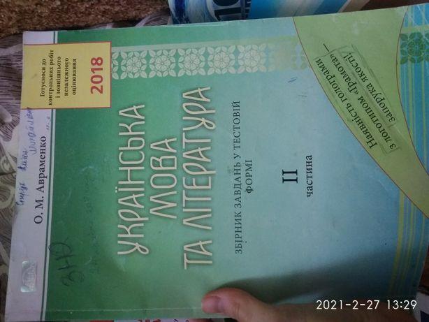 ЗНО українська мова та література Авраменко 2 частина збірник завдань