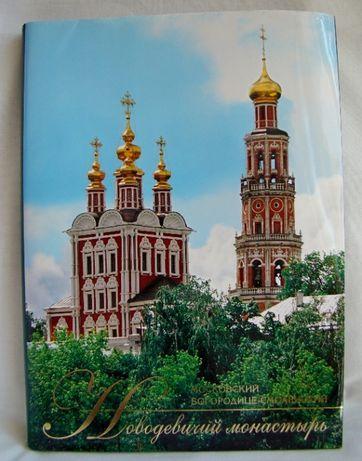 Московский Богородице-Смоленский Новодевичий монастырь