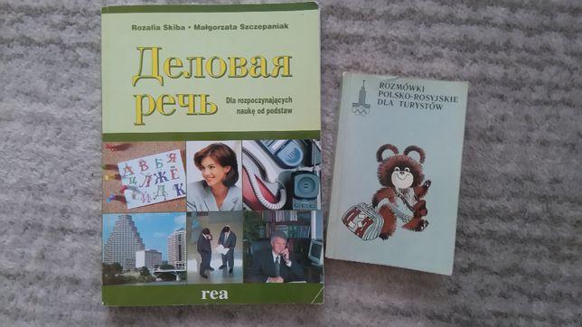 Dielowaja Riecz RosyjskI Skiba/Rozmówki polsko-rosyjskie dla turystów