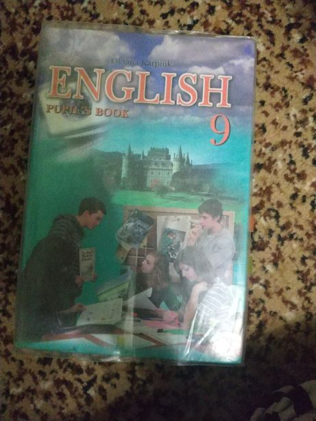 Англійська мова ,9 клас Карпюк