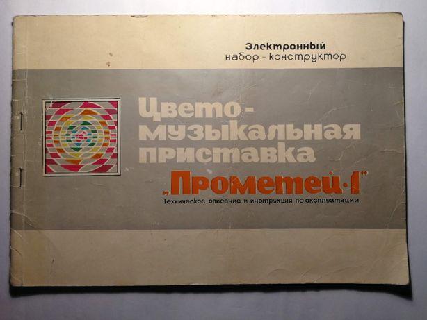 """инструкция к цвето-музыкальной приставке """"Прометей-1"""""""