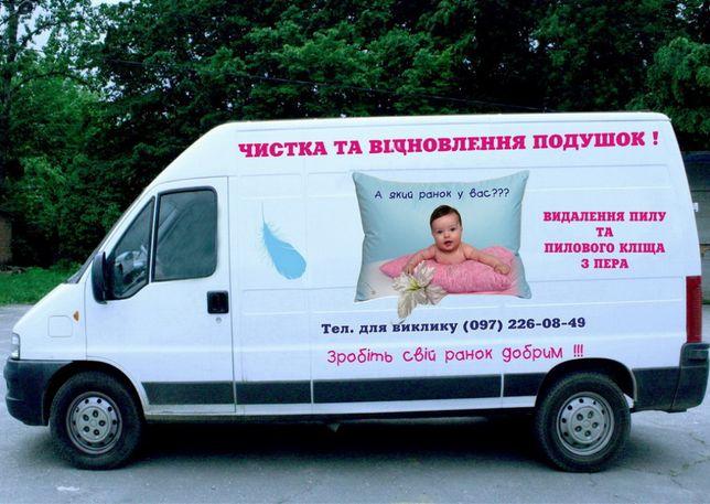 Реставрація чистка подушок пера Хмельницький та Хмельницька область