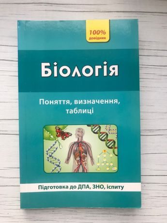 Биология ДПА ЗНО