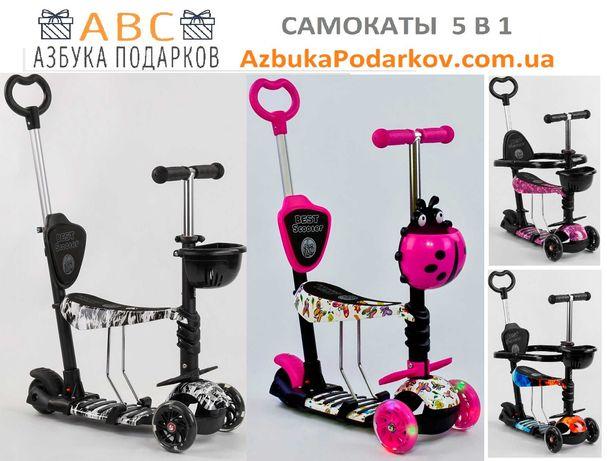 Детский самокат 5 в 1 с сиденьем Best Scooter, склад в Киеве
