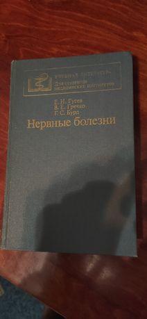 Неврология Нервные болезни Гусев Е.И. Гречко В.Е Бурд Г.С.
