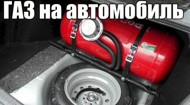 Гуртовня ГБО 2 4 поколения ГАЗ ДЕШЕВО! BMW Opel KIA Hunday Skoda FORD