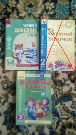 """Книга""""Перший довідник""""1-4кл. """"Золотий віночок""""2кл. Весёлый ручеёк 3кл."""