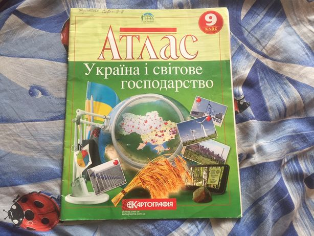 Атлас з географії 9 клас