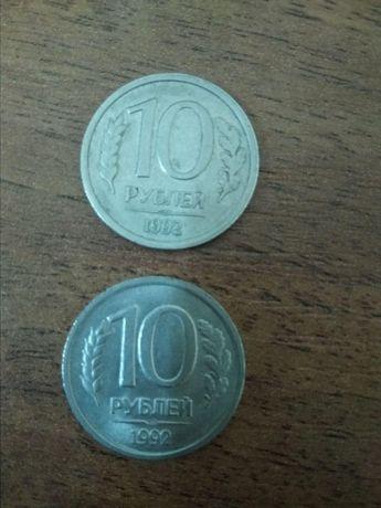 8 монет по 10 рублей 1992 года выпуска