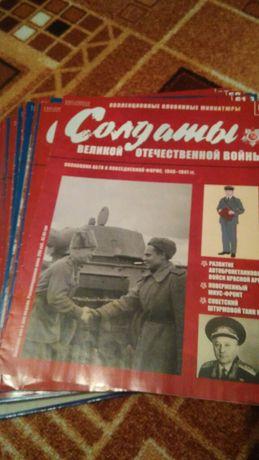 Продам журналы из серии Солдаты ВОВ