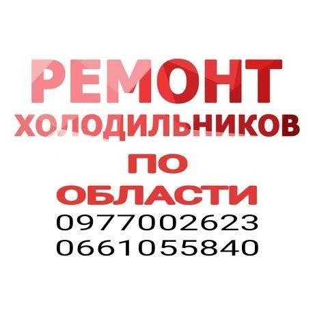 Ремонт холодильников на дому Кропивницкий - изображение 1