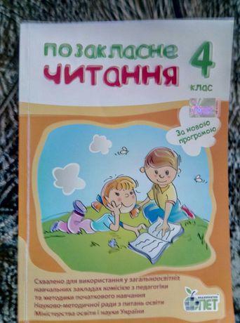 Зошити/тетради 3-4 класс
