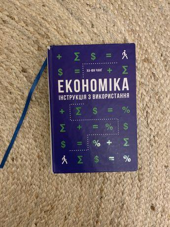Продаю книгу «Економіка. Інструкція з використання», Ха-Юнг Чанг