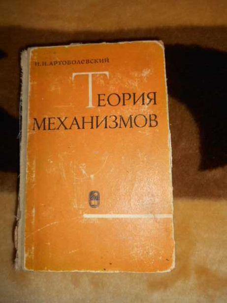 Теория механизмов Артоболевский И.И.