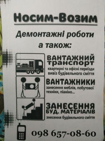 Вантажники,підйом матеріалу,вивіз сміття, різноробочі