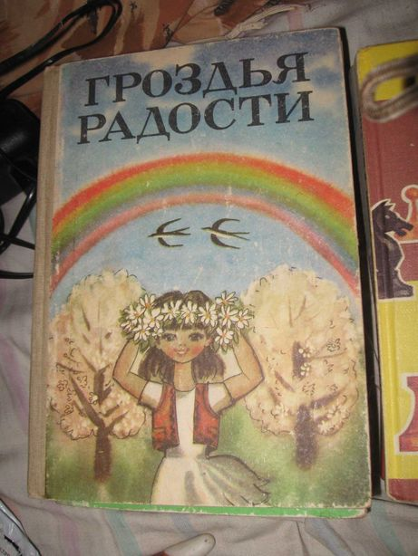 """Детская книга"""" Гроздья радости"""". Стихи.расказы.сказки.1986 Кишинев"""
