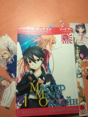 Манга Мастера меча онлайн/манга, аниме, книга