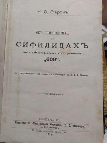 Об изменениях в сифилидах 1912 года
