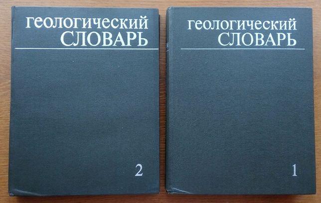 Геологический словарь в 2 томах. М. Недра, 1978г.