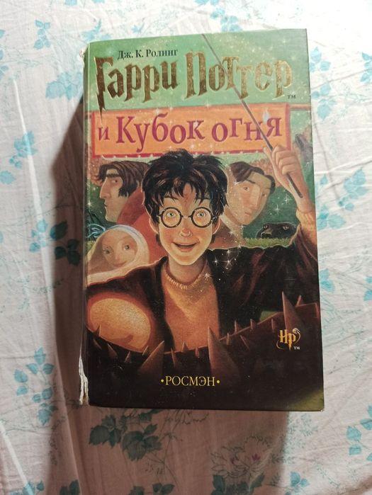 Гарри Поттер и Кубок огня Черкассы - изображение 1