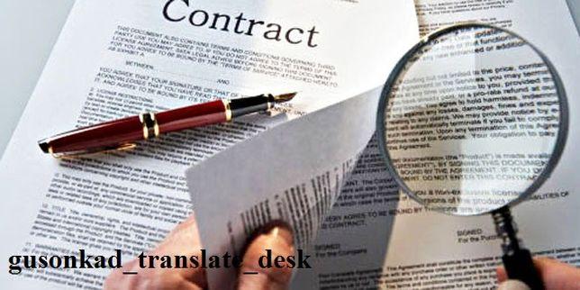 Перевод, переклад, translate анг. текста, документов, контрактов