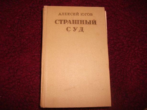 Алексей Югов Страшный суд