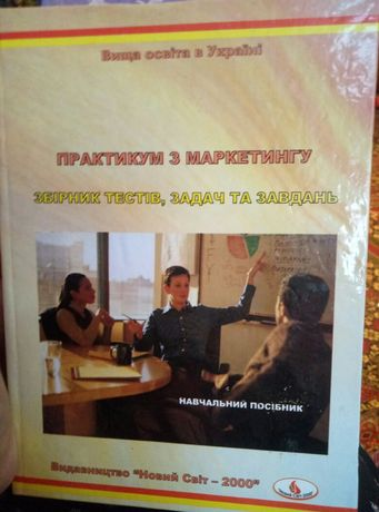 "Книга ""Практикум з маркетингу"""