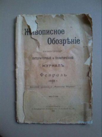 Живописное обозрение- 1902 год, февраль. Антиквариат, журнал