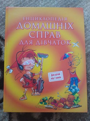 Енциклопедія домашніх справ для дівчаток