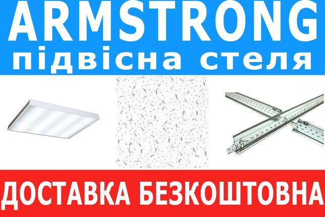 підвісна стеля ARMSTRONG, Подвесной потолок Армстронг