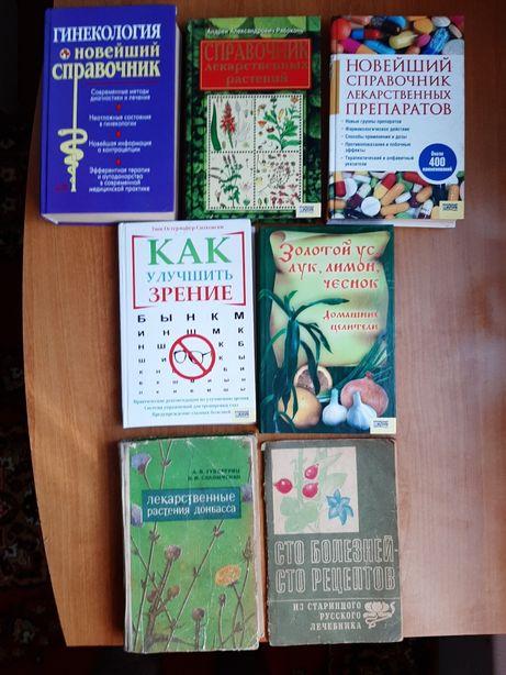 Книги 7 шт.одним лотом 50 грн.
