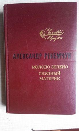 """А.Рекемчук повесть """"Молодо-зелено"""" и роман """"Скудный материк""""."""