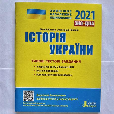 Історія України , типові тестові завдання для підготовки до ЗНО та ДПА