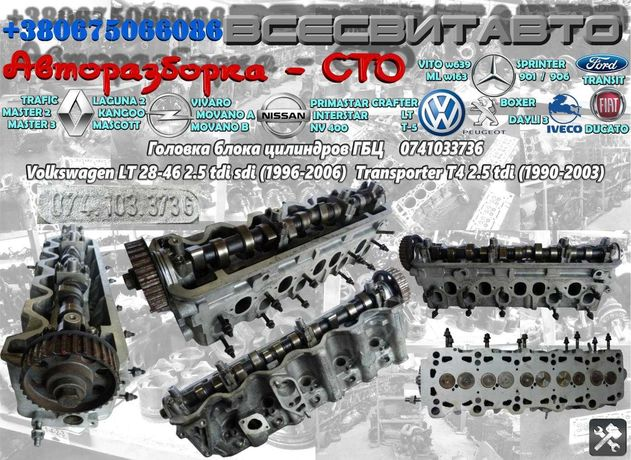 Головка блока цилиндров ГБЦ VW LT T4 2.5 tdi sdi Фольксваген Т4 ЛТ 2,5