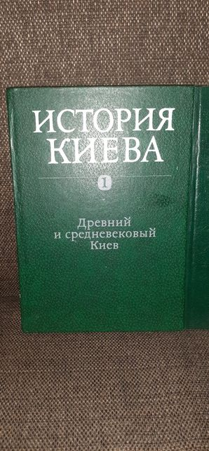 История Киева в 4-ёх томах