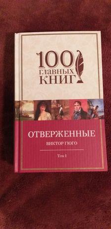 """Виктор Гюго """"Отверженные """""""
