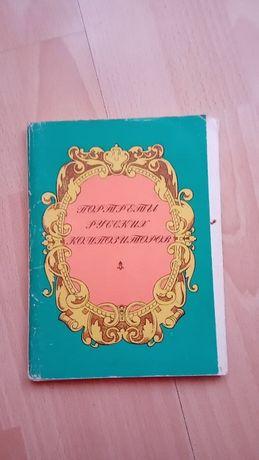 Портреты русских композиторов - 1984 год