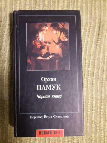 Орхан Памук. Чёрная книга