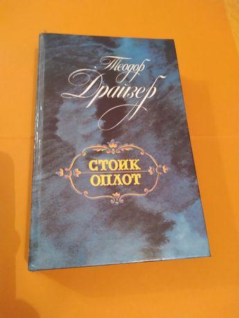 """Книга """"Стоик. Оплот.""""Теодора Драйзера."""
