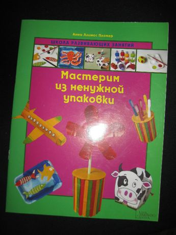 журнал книга мастерим из ненужной упаковки